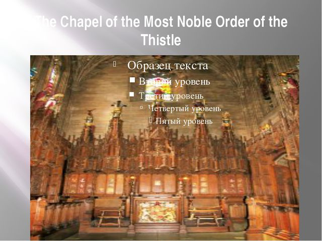 The Chapel of the Most Noble Order of the Thistle