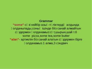"""Grammar """"some""""-сөзі кейбір азық-түліктердің алдында қолданылады,соның ішінде"""