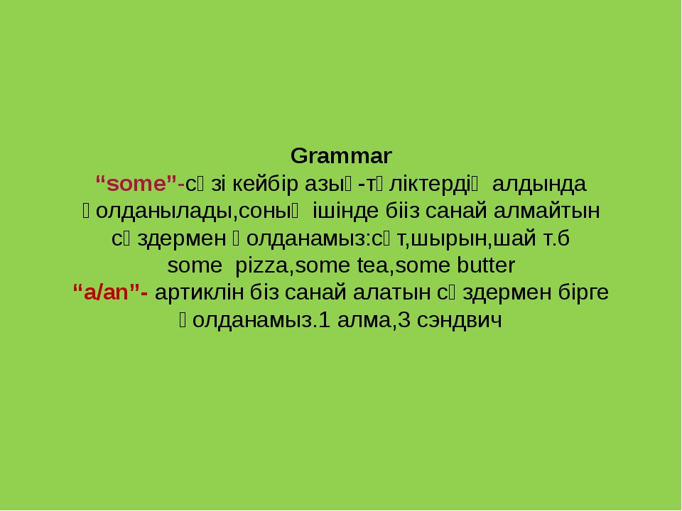 """Grammar """"some""""-сөзі кейбір азық-түліктердің алдында қолданылады,соның ішінде..."""