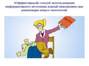 «Эффективный» способ использования информативного источника знаний невозможен