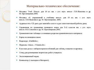 Материально-техническое обеспечение: Мозаика: Учеб. Нем.яз. для 10 кл. шк. с