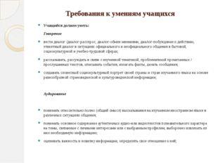 Требования к умениям учащихся Учащийся должен уметь: Говорение вести диалог (