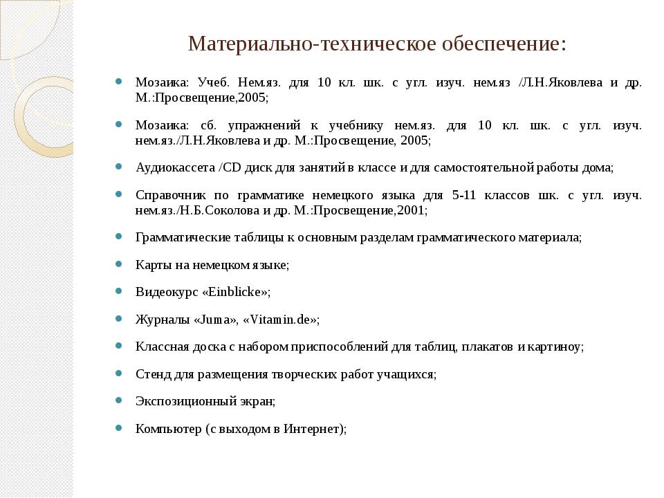 Материально-техническое обеспечение: Мозаика: Учеб. Нем.яз. для 10 кл. шк. с...