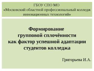 ГБОУ СПО МО «Московский областной профессиональный колледж инновационных техн