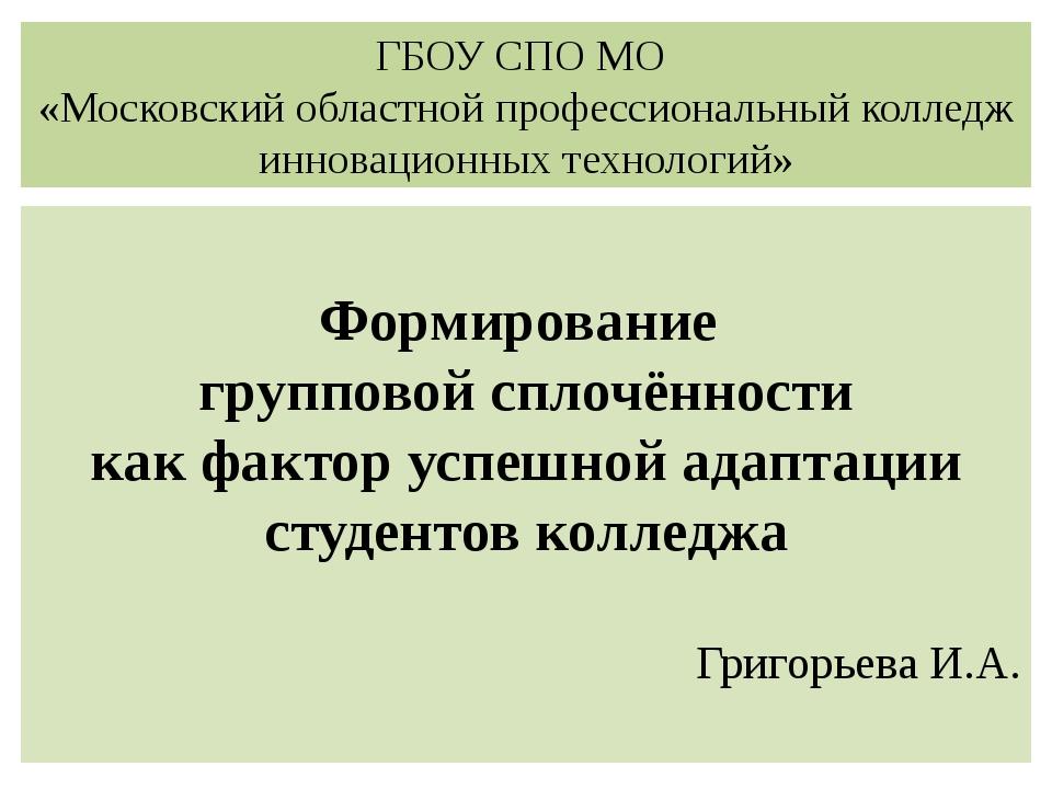 ГБОУ СПО МО «Московский областной профессиональный колледж инновационных техн...