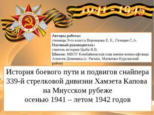 История боевого пути и подвигов снайпера 339-й стрелковой дивизии Хамзета Кап