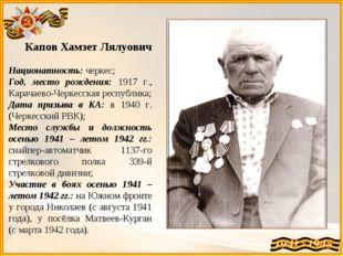 Капов Хамзет Лялуович Национатность: черкес; Год, место рождения: 1917 г., Ка