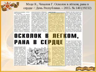 Мхце К., Чекалов Г. Осколок в лёгком, рана в сердце // День Республики. – 201