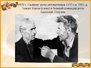 1970 г. Снайпер роты автоматчиков 1137 с.п. 339 с.д. Хамзет Капов (слева) и б