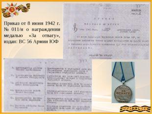 Приказ от 8 июня 1942 г. № 011/н о награждении медалью «За отвагу», издан: ВС