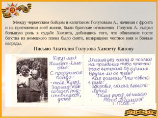 Письмо Анатолия Голузова Хамзету Капову Между черкесским бойцом и капитаном Г