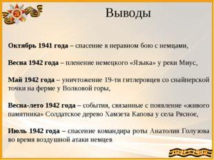 Выводы Октябрь 1941 года – спасение в неравном бою с немцами, Весна 1942 года