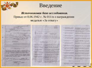 Введение Источниковая база исследования. Приказ от 8.06.1942 г. № 011/н о наг