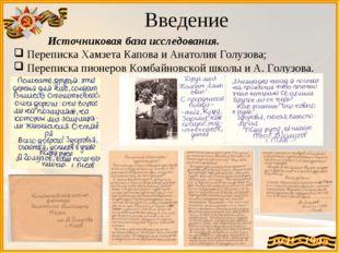 Введение Источниковая база исследования. Переписка Хамзета Капова и Анатолия