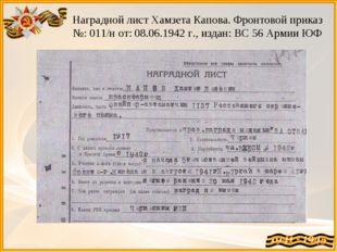 Наградной лист Хамзета Капова. Фронтовой приказ №:011/нот:08.06.1942г., и