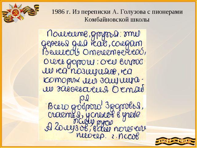 1986 г. Из переписки А. Голузова с пионерами Комбайновской школы