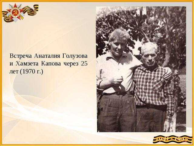 Встреча Анаталия Голузова и Хамзета Капова через 25 лет (1970 г.)