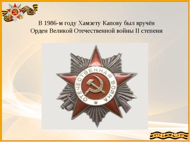 В 1986-м году Хамзету Капову был вручён Орден Великой Отечественной войны II...