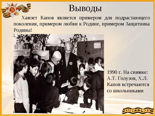 Выводы Хамзет Капов является примером для подрастающего поколения, примером л...