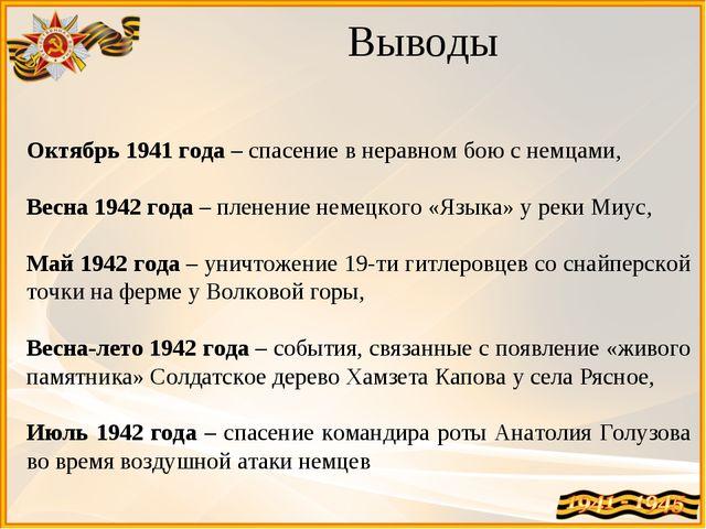 Выводы Октябрь 1941 года – спасение в неравном бою с немцами, Весна 1942 года...