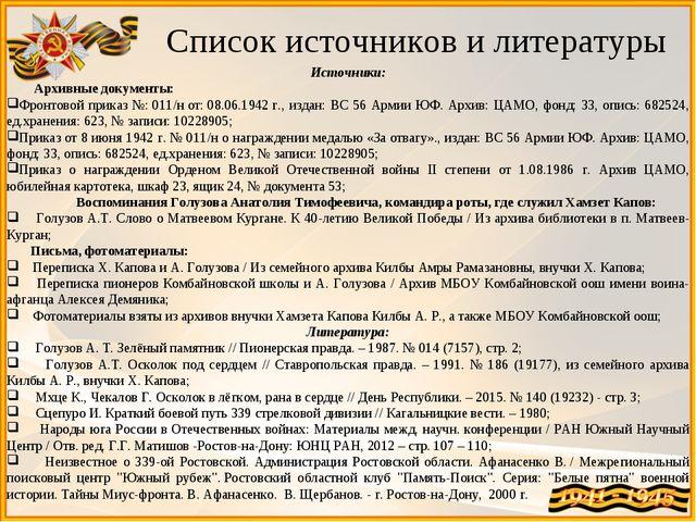 Список источников и литературы Источники: Архивные документы: Фронтовой прика...