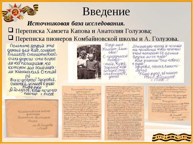 Введение Источниковая база исследования. Переписка Хамзета Капова и Анатолия...