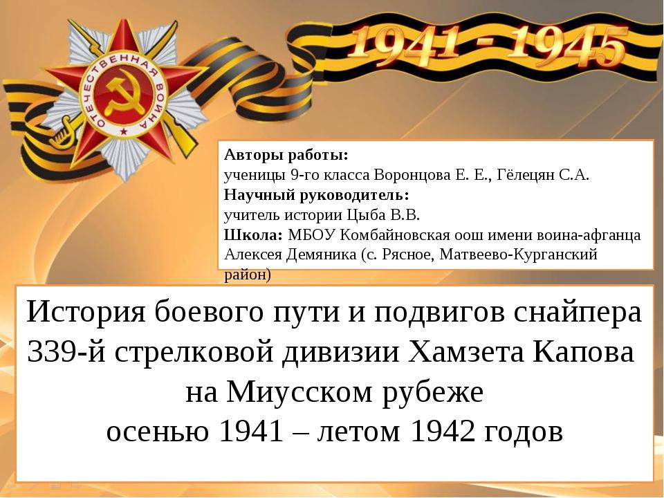 История боевого пути и подвигов снайпера 339-й стрелковой дивизии Хамзета Кап...
