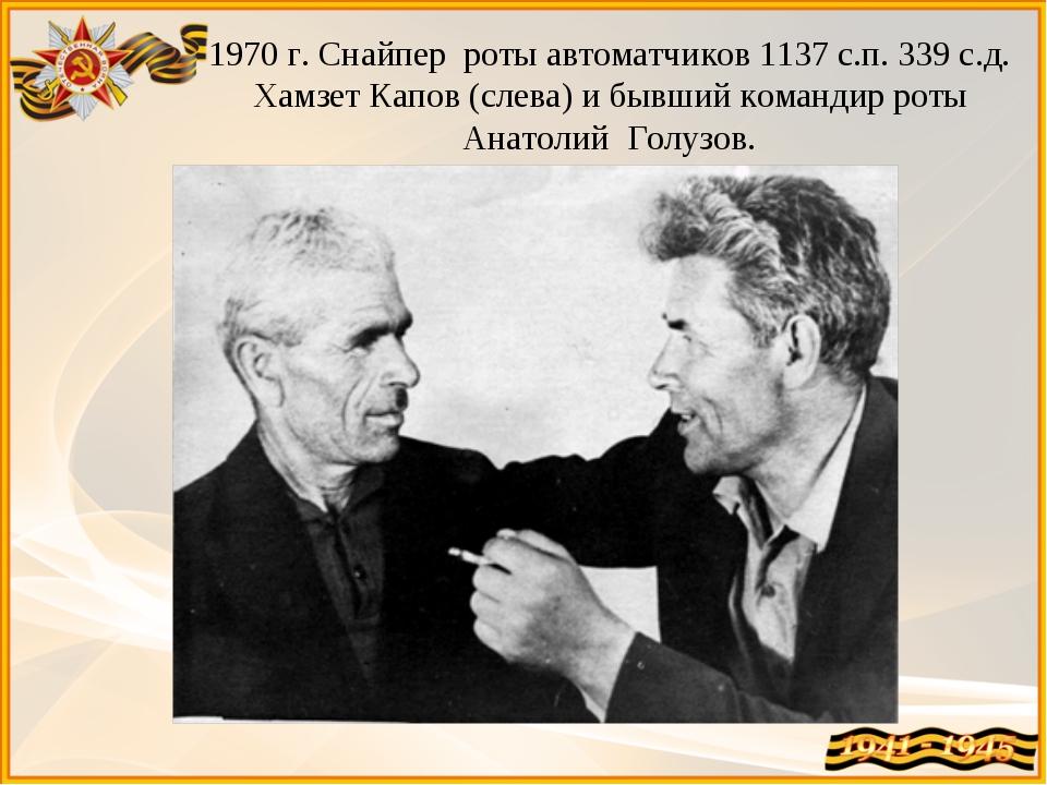 1970 г. Снайпер роты автоматчиков 1137 с.п. 339 с.д. Хамзет Капов (слева) и б...