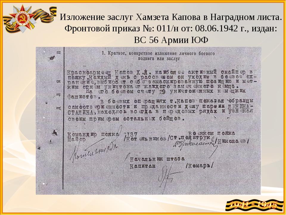 Изложение заслуг Хамзета Капова в Наградном листа. Фронтовой приказ №:011/н...
