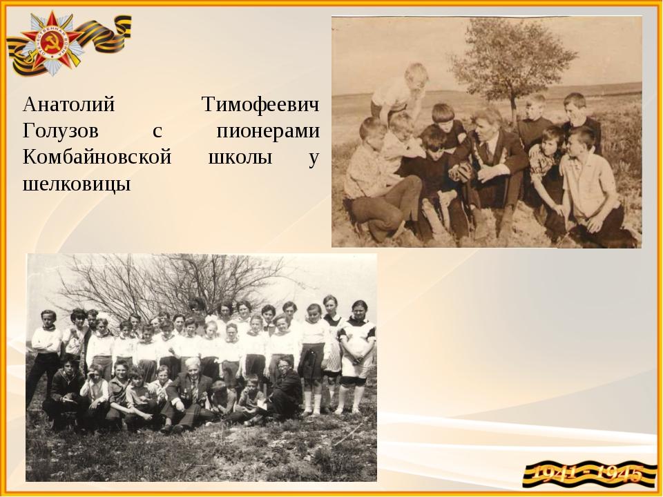 Анатолий Тимофеевич Голузов с пионерами Комбайновской школы у шелковицы
