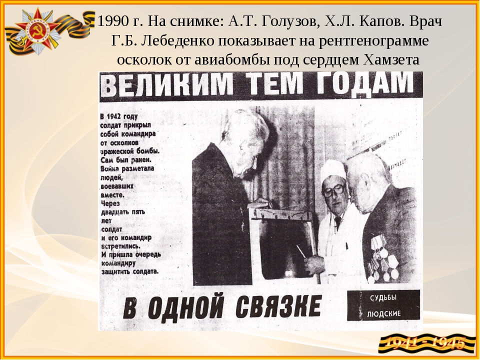 1990 г. На снимке: А.Т. Голузов, Х.Л. Капов. Врач Г.Б. Лебеденко показывает н...