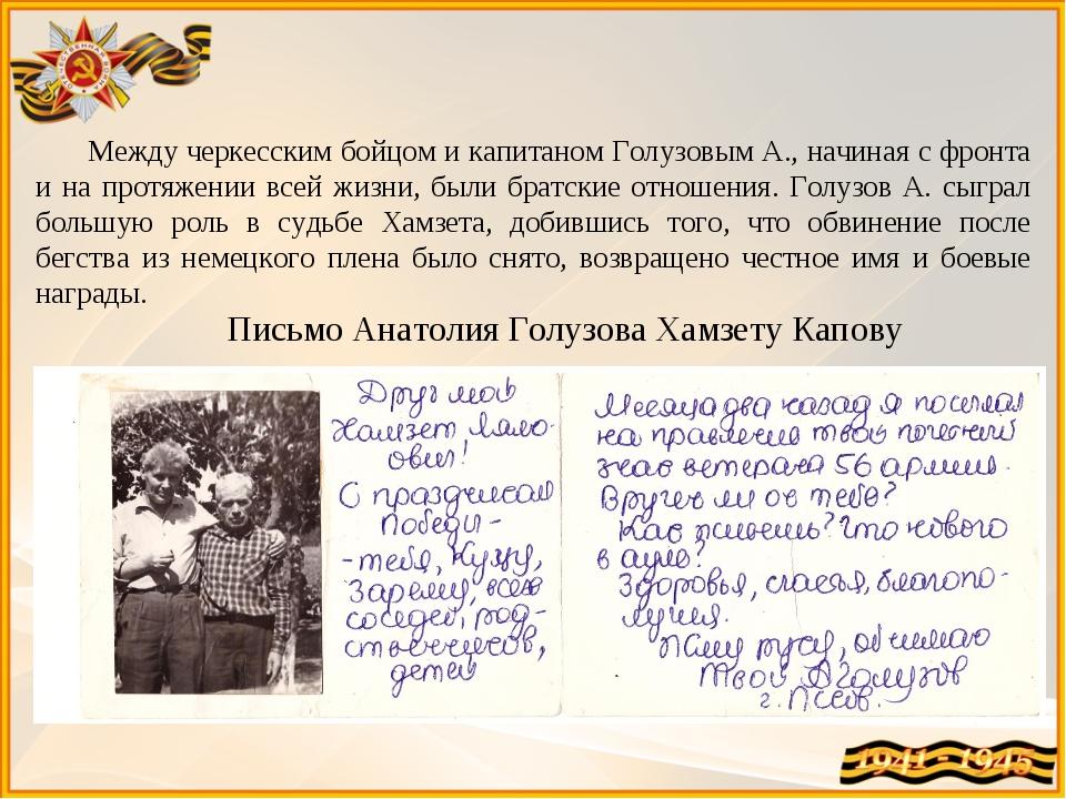 Письмо Анатолия Голузова Хамзету Капову Между черкесским бойцом и капитаном Г...