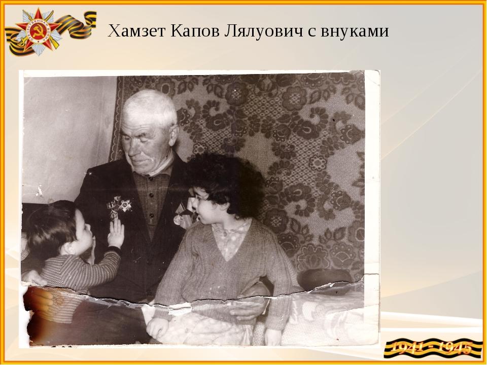 Хамзет Капов Лялуович с внуками