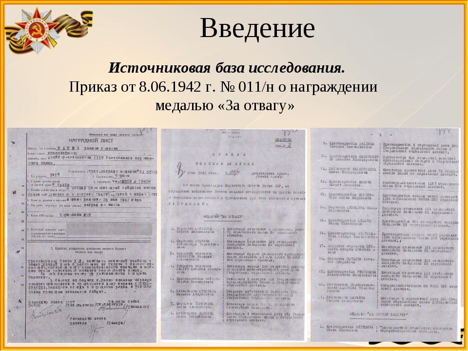Введение Источниковая база исследования. Приказ от 8.06.1942 г. № 011/н о наг...