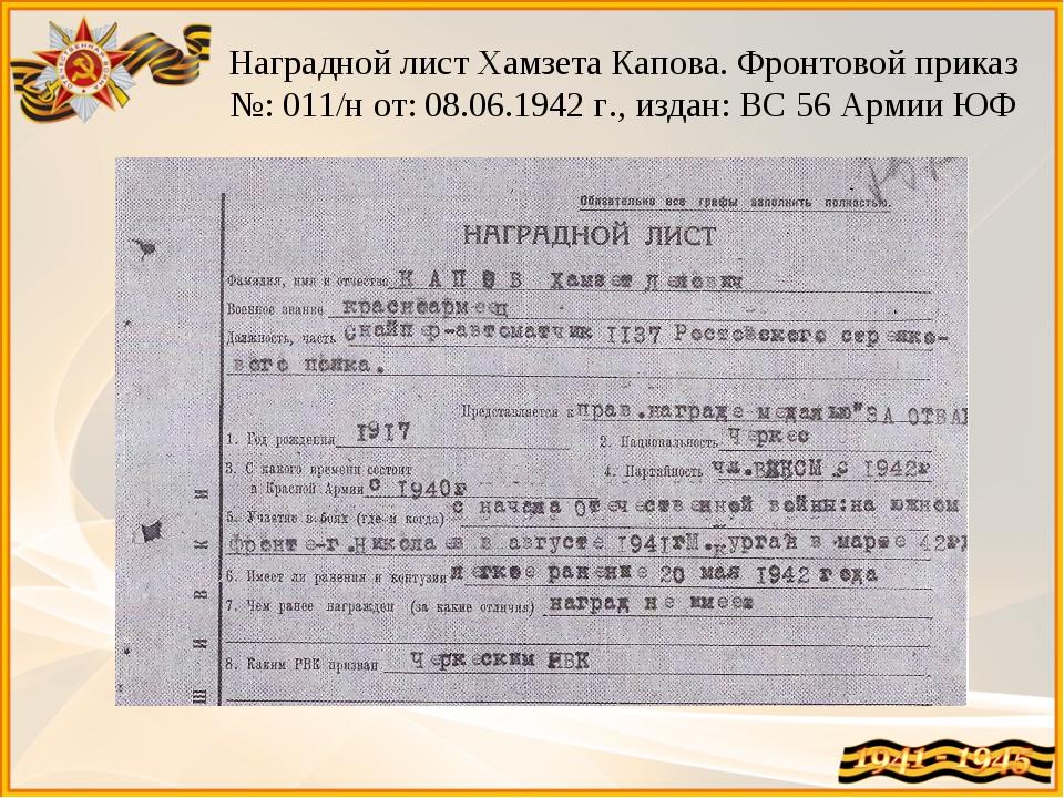 Наградной лист Хамзета Капова. Фронтовой приказ №:011/нот:08.06.1942г., и...