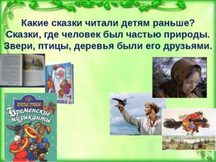 Какие сказки читали детям раньше? Сказки, где человек был частью природы. Зве