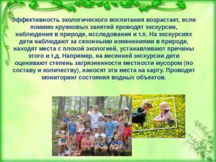 Эффективность экологического воспитания возрастает, если помимо кружковых зан