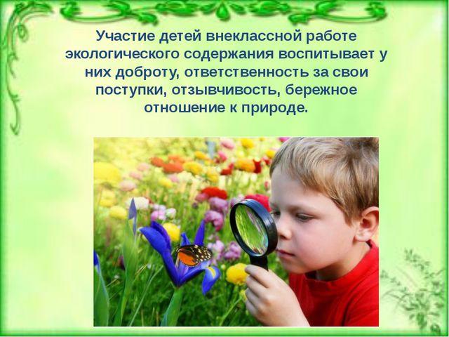 Участие детей внеклассной работе экологического содержания воспитывает у них...