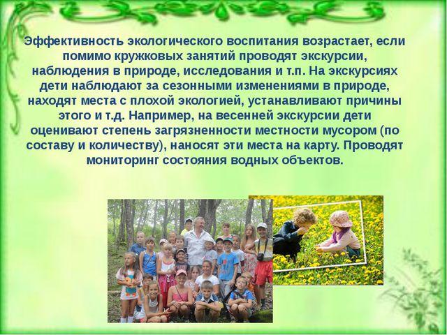 Эффективность экологического воспитания возрастает, если помимо кружковых зан...