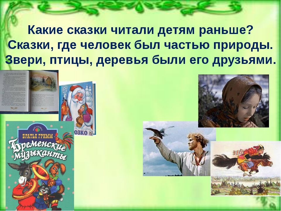 Какие сказки читали детям раньше? Сказки, где человек был частью природы. Зве...