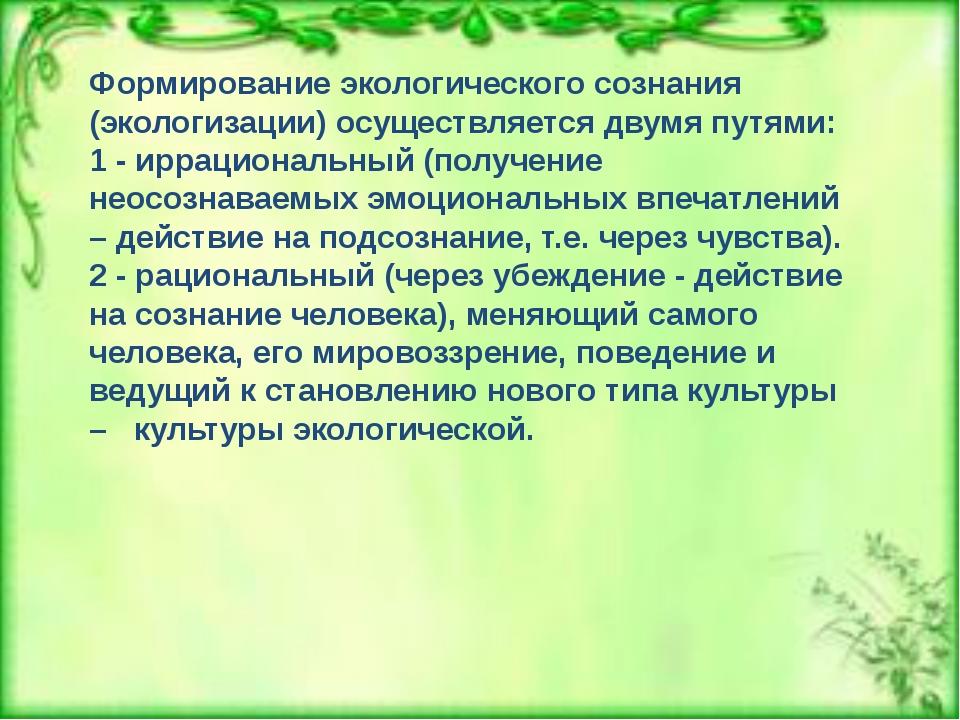 Формирование экологического сознания (экологизации) осуществляется двумя путя...