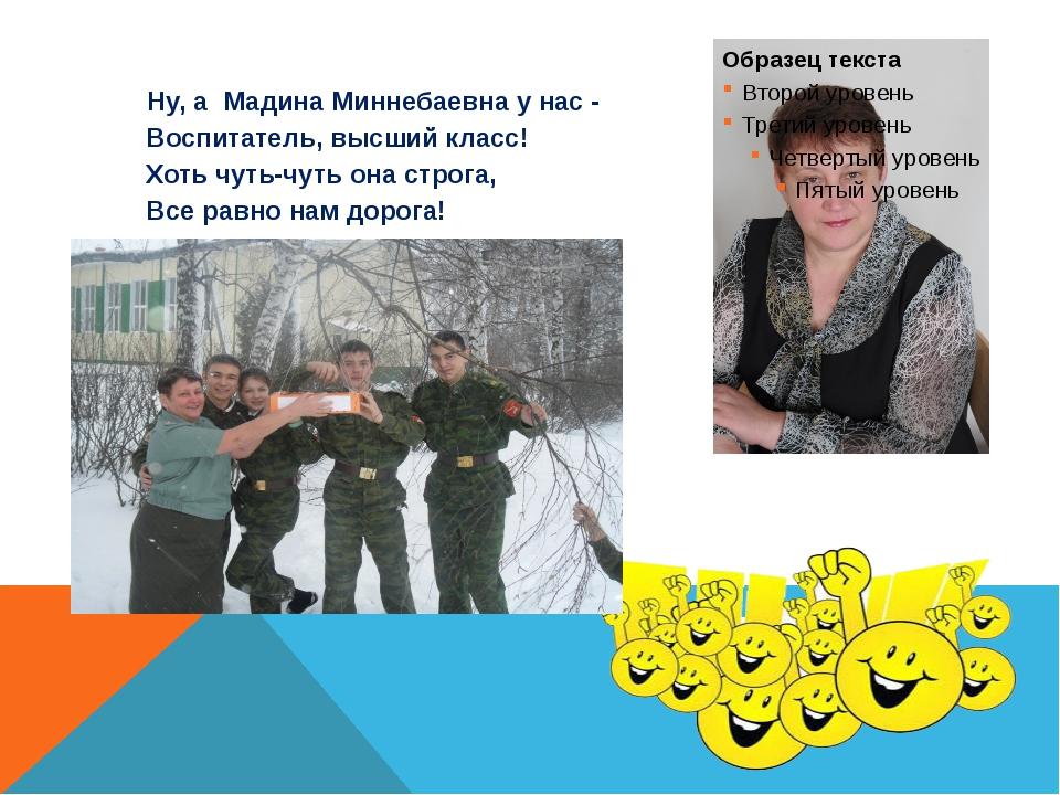 Ну, а Мадина Миннебаевна у нас -  Воспитатель, высший класс!...