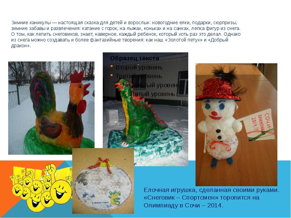 Зимние каникулы — настоящая сказка для детей и взрослых: новогодние елки, по...