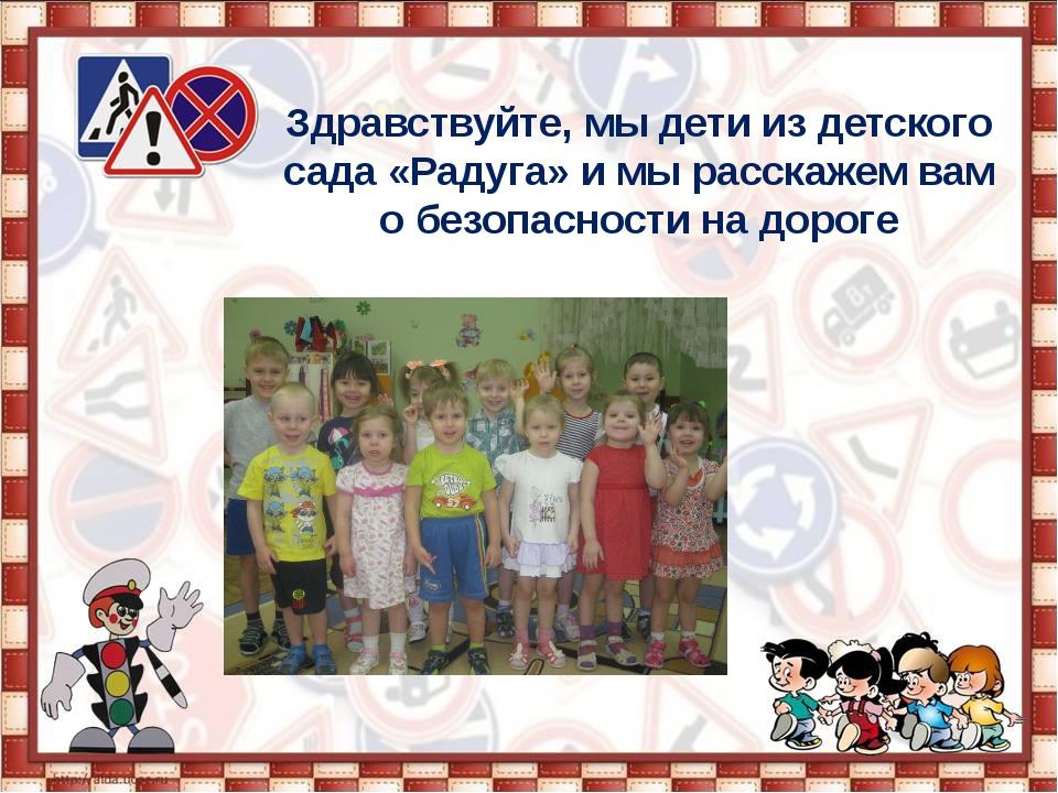 Здравствуйте, мы дети из детского сада «Радуга» и мы расскажем вам о безопасн...