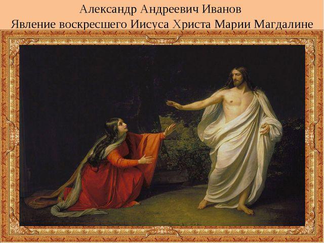 Александр Андреевич Иванов Явление воскресшего Иисуса Христа Марии Магдалине