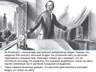 Ян Ингенхауз – личный врач австрийской императрицы Марии Терезии. Он проделал