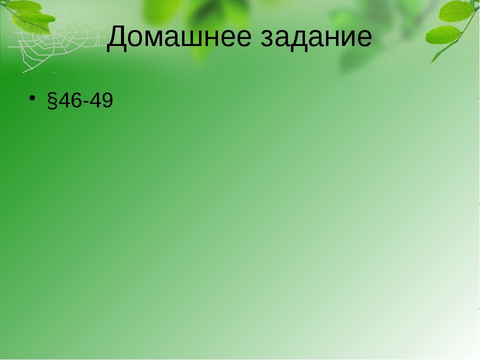 Домашнее задание §46-49