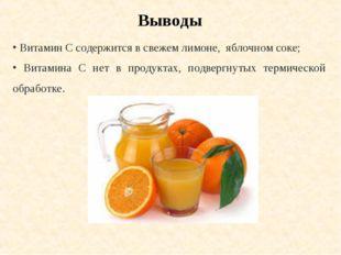 Выводы Витамин С содержится в свежем лимоне, яблочном соке; Витамина С нет в