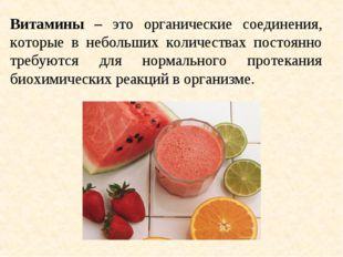 Витамины – это органические соединения, которые в небольших количествах посто
