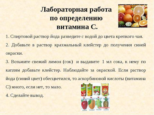 Лабораторная работа по определению витамина С. 1. Спиртовой раствор йода разв...